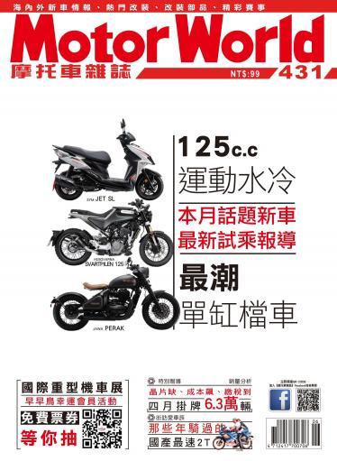 摩托車雜誌Motorworld【431期】