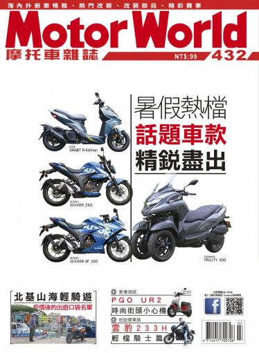 摩托車雜誌Motorworld【432期】