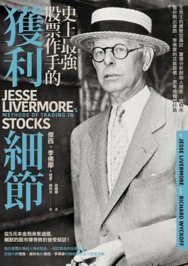 史上最強股票作手的獲利細節