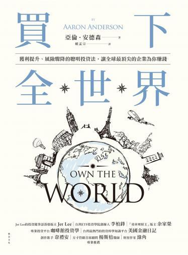 買下全世界:獲利提升、風險驟降的聰明投資法