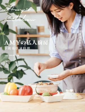 AMY的私人廚房