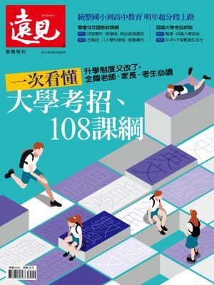 遠見特刊:一次看懂大學考招、108課綱