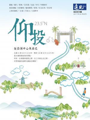 遠見特刊_仰投在台灣中心找自己_天橋