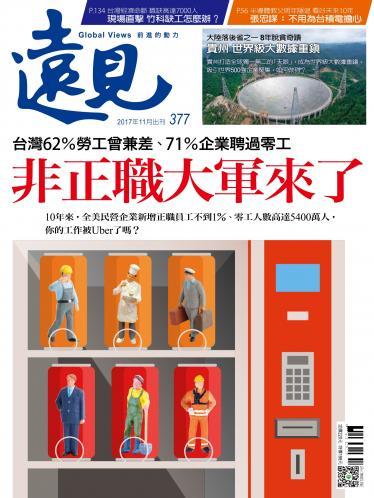 遠見雜誌377期