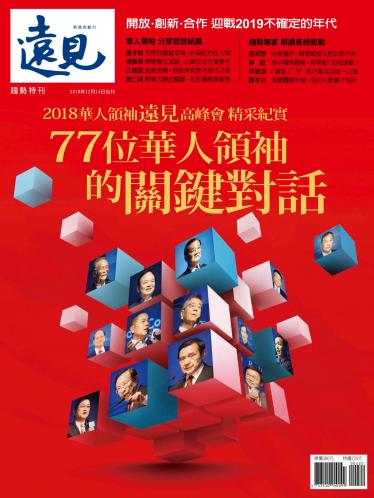 遠見特刊:77位華人領袖的關鍵對話