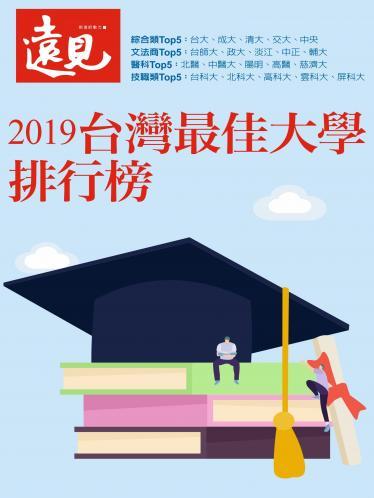 遠見特刊:台灣最佳大學排行榜