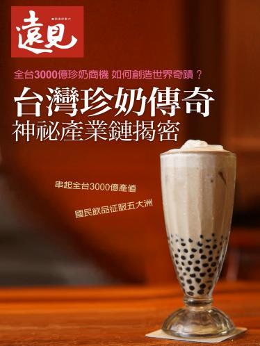 遠見數位特刊:台灣珍奶傳奇