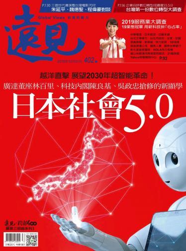 遠見雜誌402期