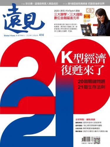遠見雜誌414期