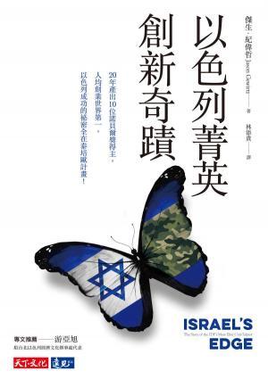 《以色列菁英創新奇蹟》