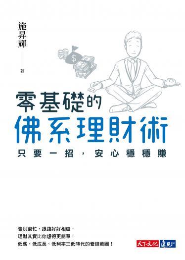 零基礎的佛系理財術:只要一招,安心穩穩賺