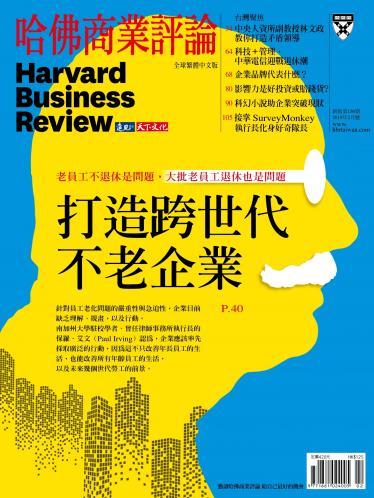 哈佛商業評論全球中文版2月號 / 2019年第150期