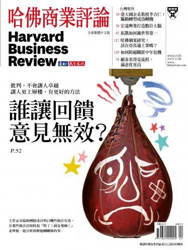 哈佛商業評論全球中文版4月號