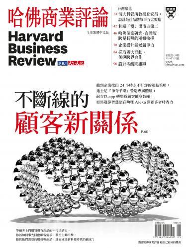 哈佛商業評論全球中文版5月號 / 2019年第153期