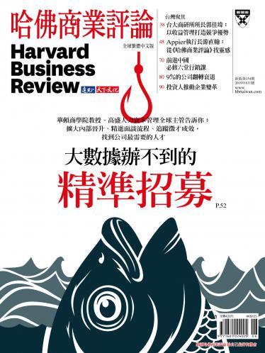 《哈佛商業評論》全球繁體中文版154期