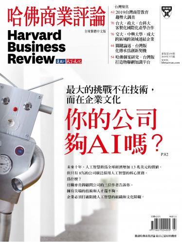哈佛商業評論全球中文版第155期