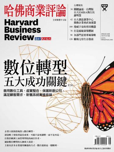 哈佛商業評論全球中文版8月號 / 2019年第156期