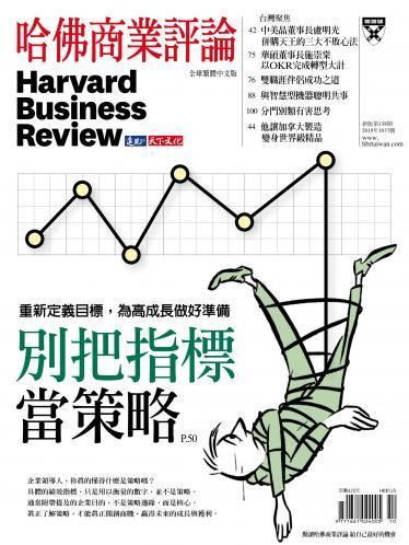 哈佛商業評論全球中文版10月號 / 2019年第158期