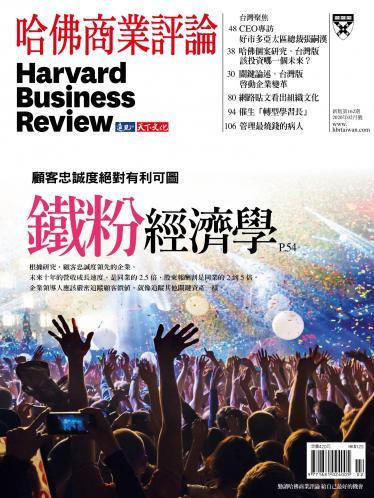 哈佛商業評論全球中文版2月號 / 2020年第162期