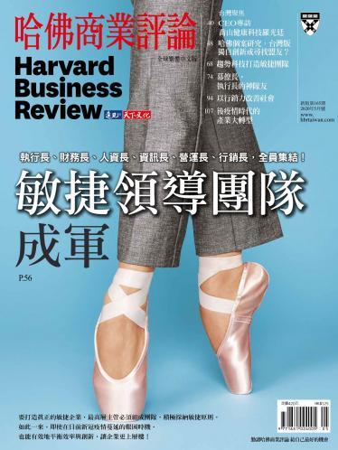 哈佛商業評論5月號