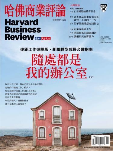 哈佛商業評論全球中文版第171期