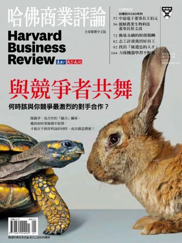 哈佛商業評論全球中文版第173期
