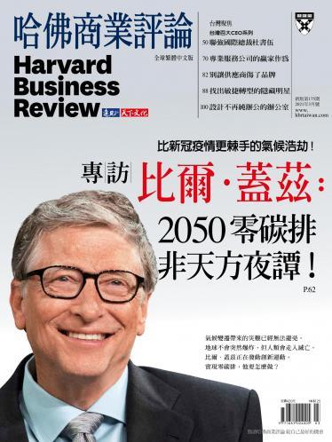 哈佛商業評論全球中文版第175期