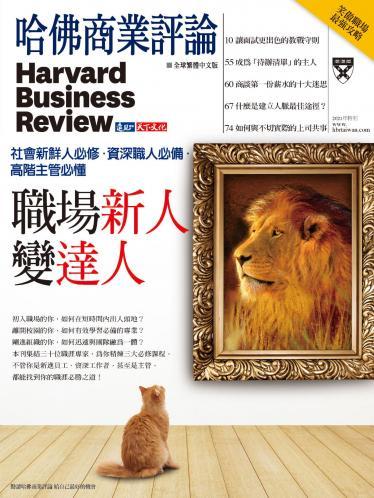 哈佛商業評論全球中文版2021年特刊