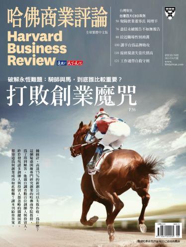 哈佛商業評論全球中文版第178期
