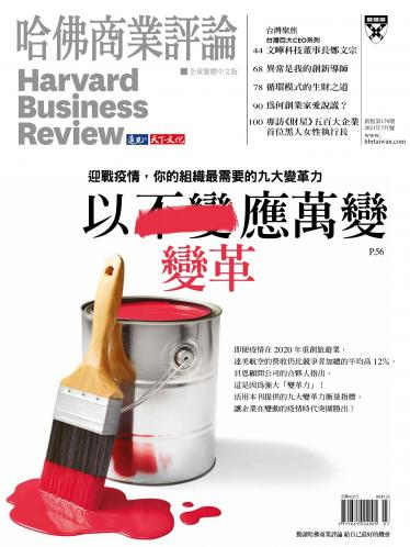 哈佛商業評論全球中文版第179期