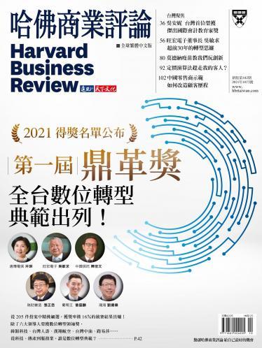 哈佛商業評論全球中文版第182期