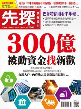 先探投資週刊2000期