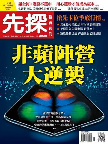 先探投資週刊 2030期