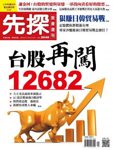 先探投資週刊2048期
