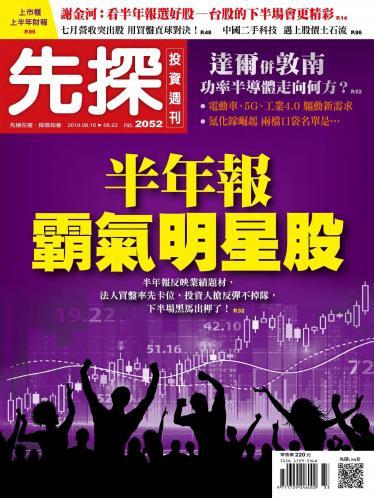 先探投資週刊 2052期