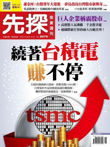 先探投資週刊2070期