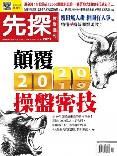 先探投資週刊 2071期