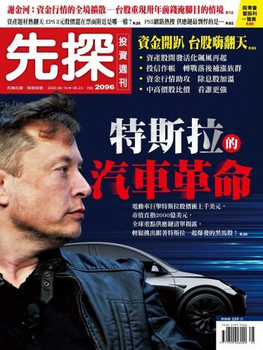 先探投資週刊2096期