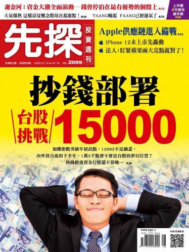 先探投資週刊2099期