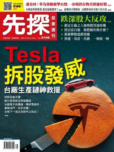 先探投資週刊2106期
