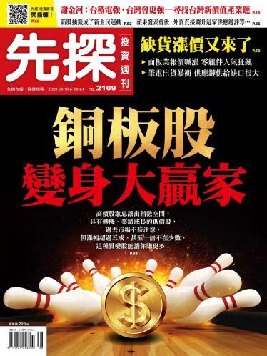 先探投資週刊2109期