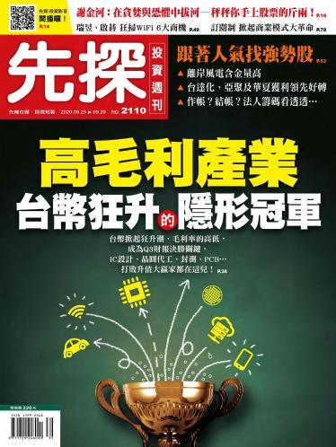 先探投資週刊2110期