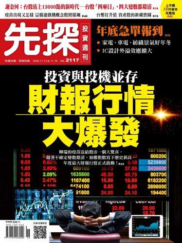 先探投資週刊2117期