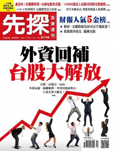 先探投資週刊2118期