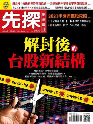 先探投資週刊 2132期