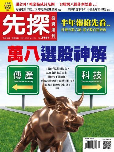 先探投資週刊 2151期