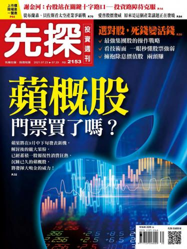 先探投資週刊2153期