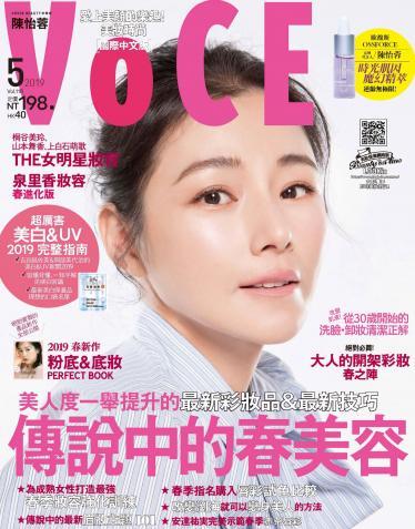 VoCE美妝時尚(116) 2019年5月號