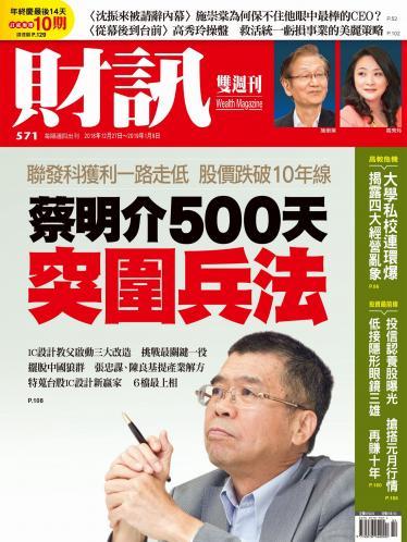 《財訊》571期-蔡明介500天突圍兵法