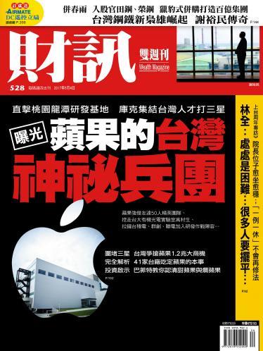 《財訊》528期-獨家曝光蘋果的台灣神祕兵團 (精華版)